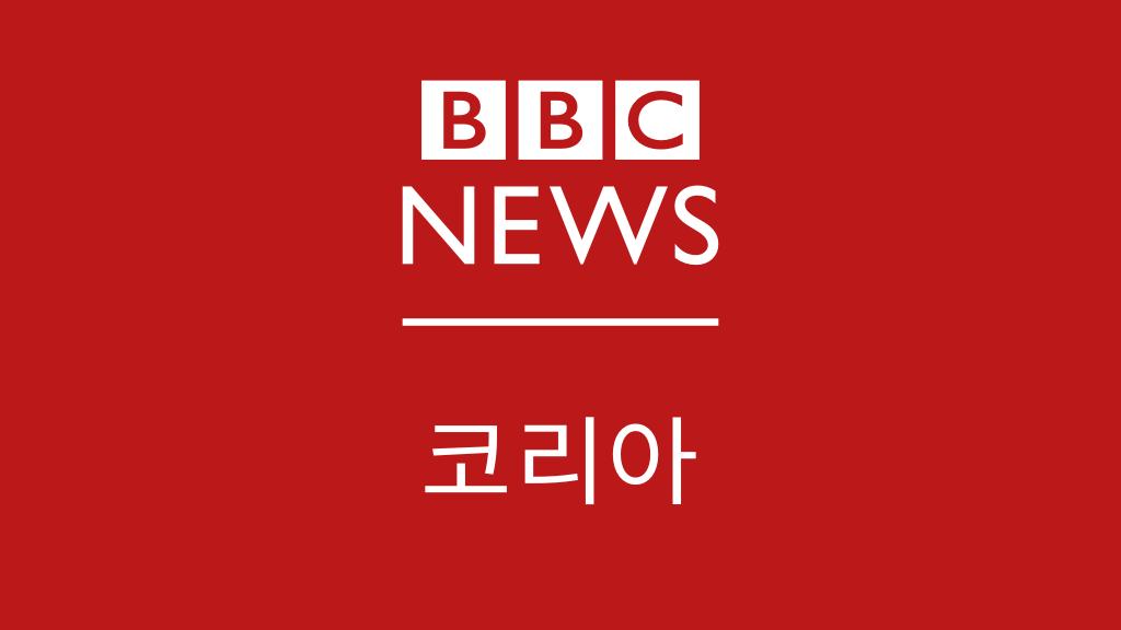 bbc.com - 홈페이지 - BBC News 코리아