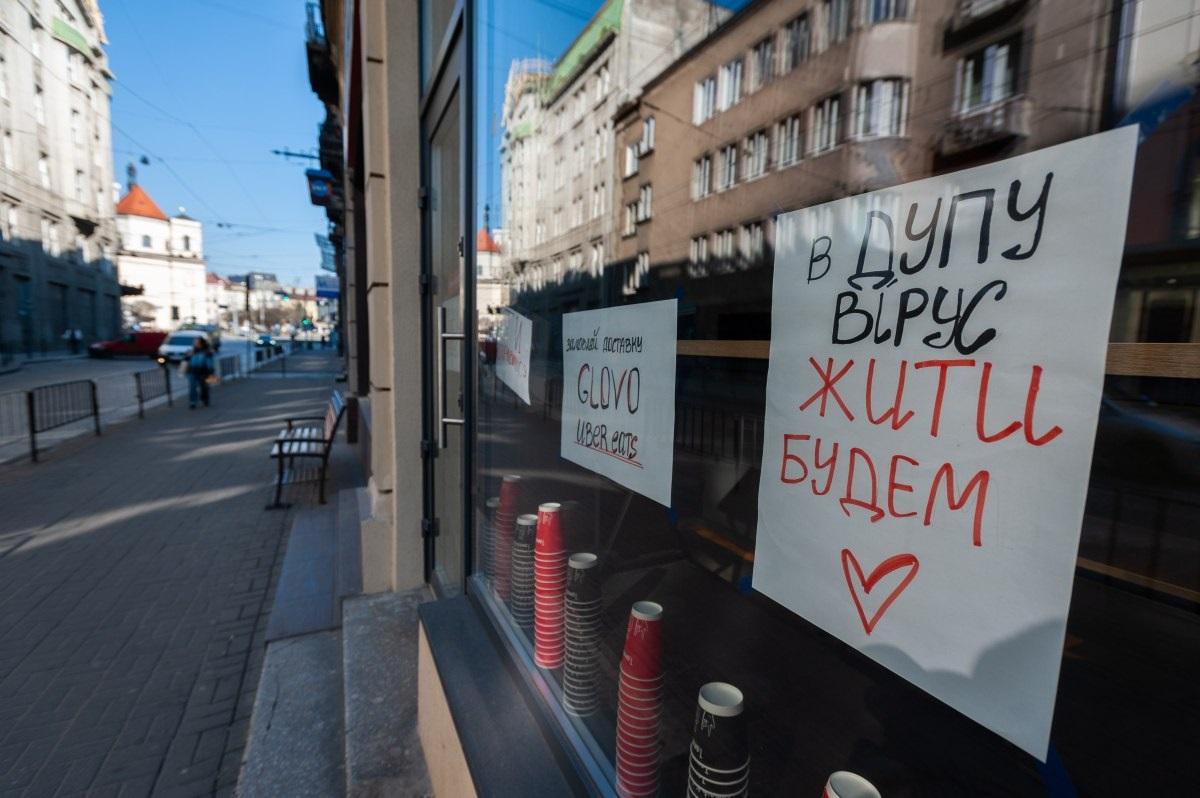 магазин закрито на карантин