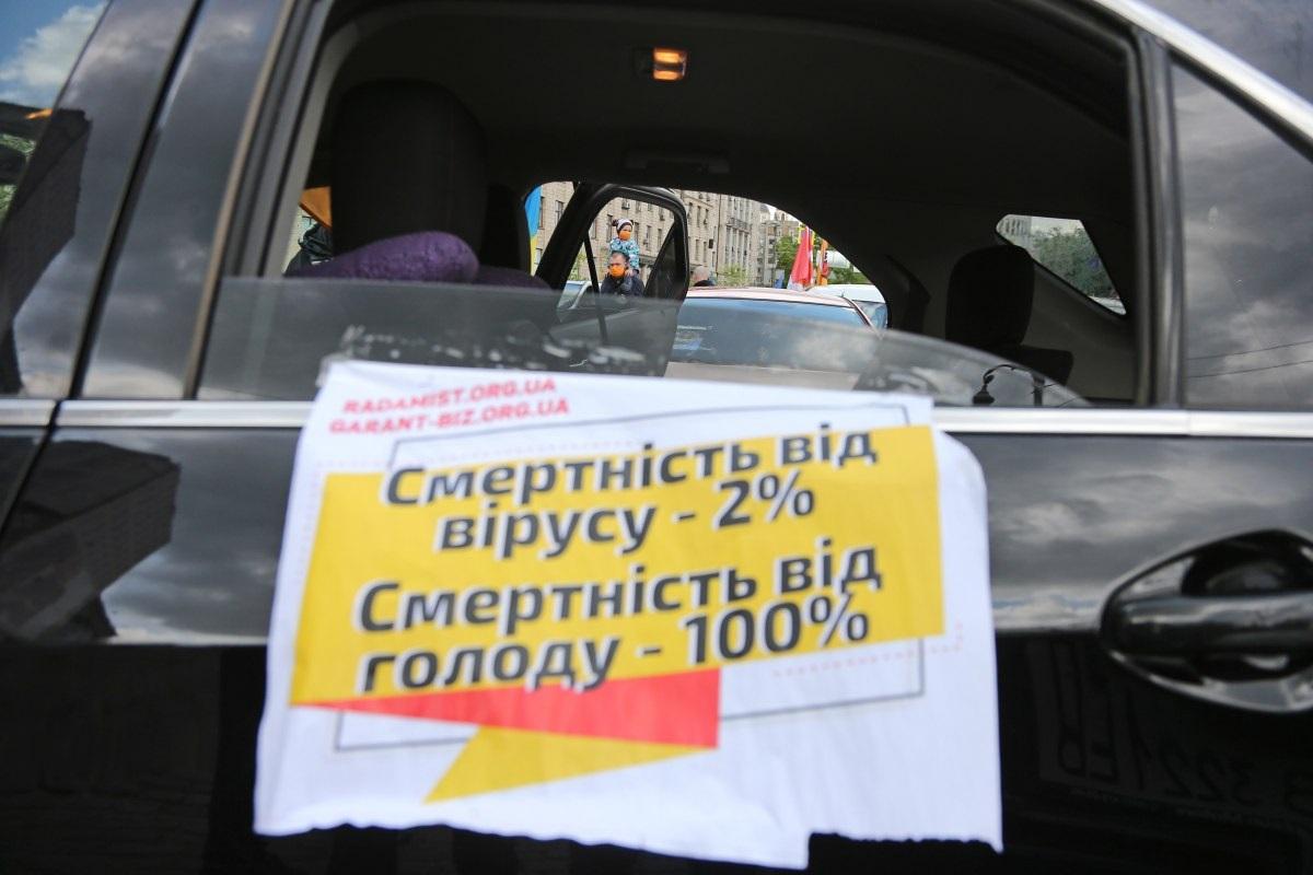 карантин, протест