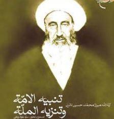 در شناساندن علم نوین و فلسفه غرب، محمد علی فروغی تا سالها تنها و پیشتاز ماند. اولین ترجمه ها در فیزیک و طب و نجوم که در واقع اولین کتب دانشگاهی ایران است هم از اوست