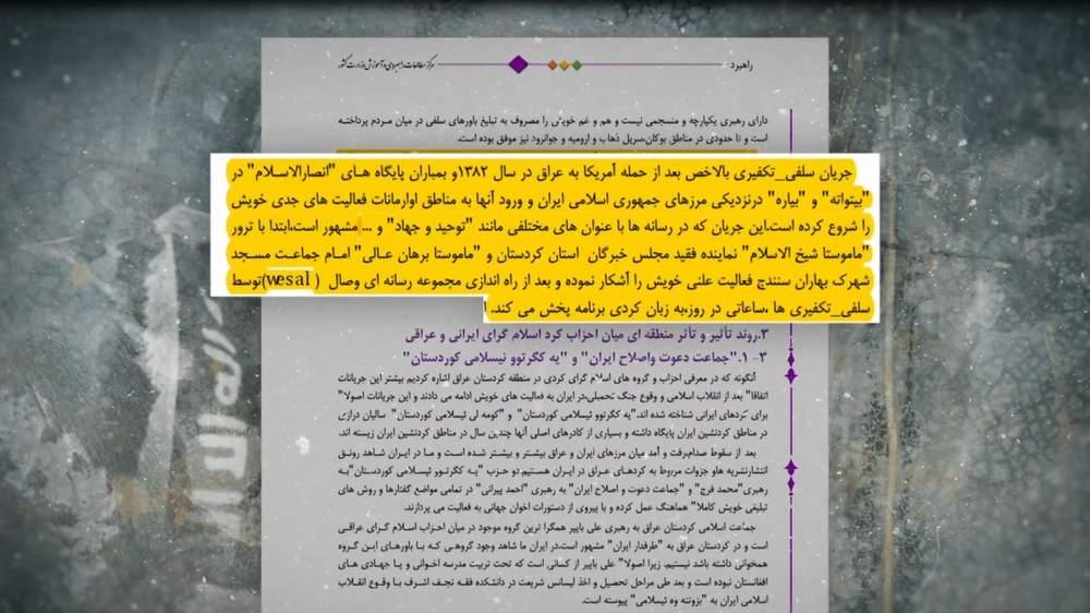 گزارش وزارت کشور ایران، فعالیت انصار الاسلام را در کردستان ایران تایید میکند