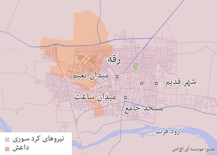 وضعیت نیروهای درگیر در رقه تا سوم مهر ۱۳۹۶