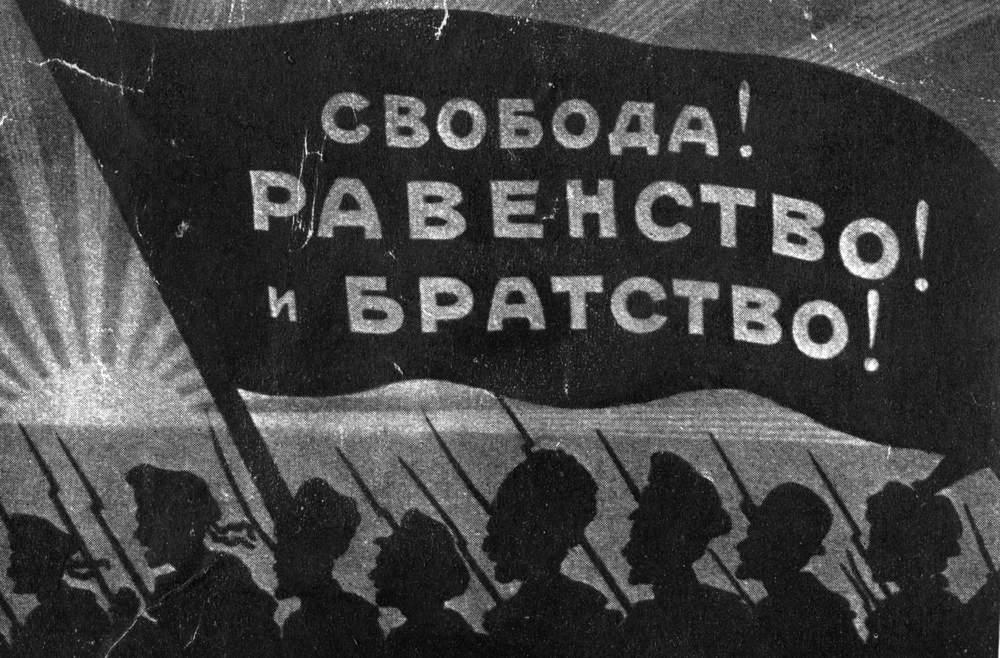 Bu posterde, Özgürlük, Kardeşlik ve Eşitlik sloganları yer alıyor
