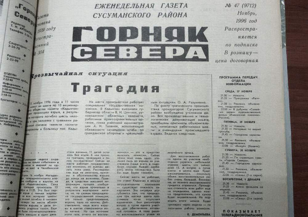Local newspaper The Northern Miner reporting the accident at the Kadykchan mine