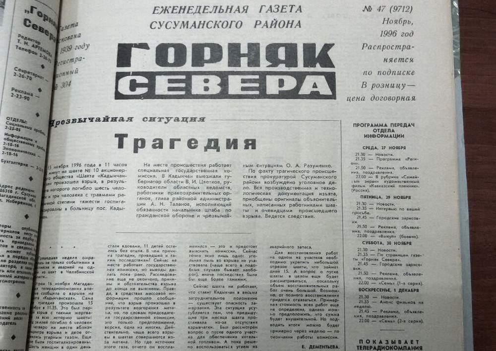 Районная газета сообщает о трагедии на шахте в Кадыкчане и аналогичной, произошедшей под Челябинском