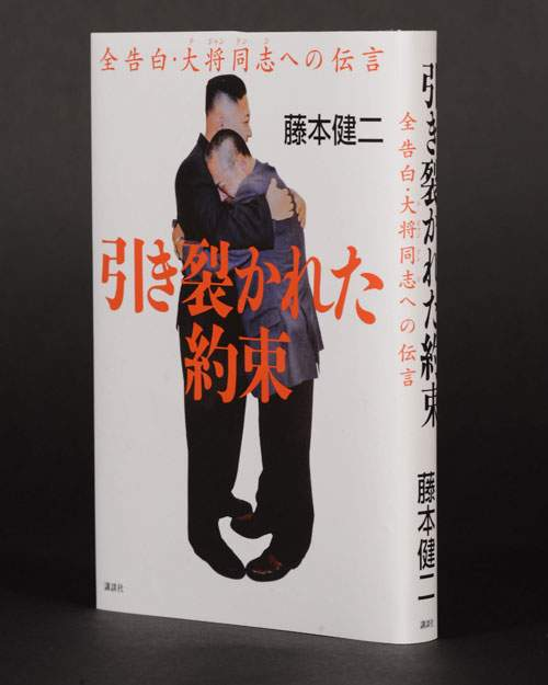 Kenji Fujimoto's book about his life with Korea's first family