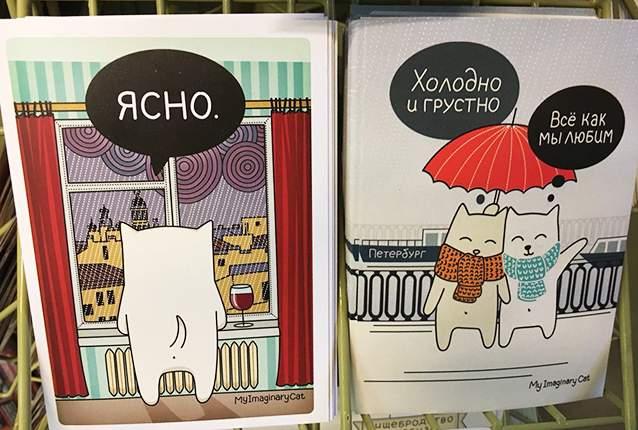 کارت پستالهای سنپترزبوگ با کاراکترهایی که از آب و هوای شهر مینالند.