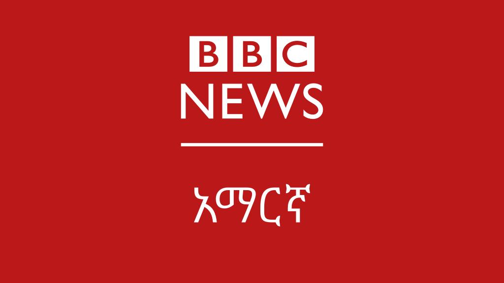 ዜና - BBC News አማርኛ