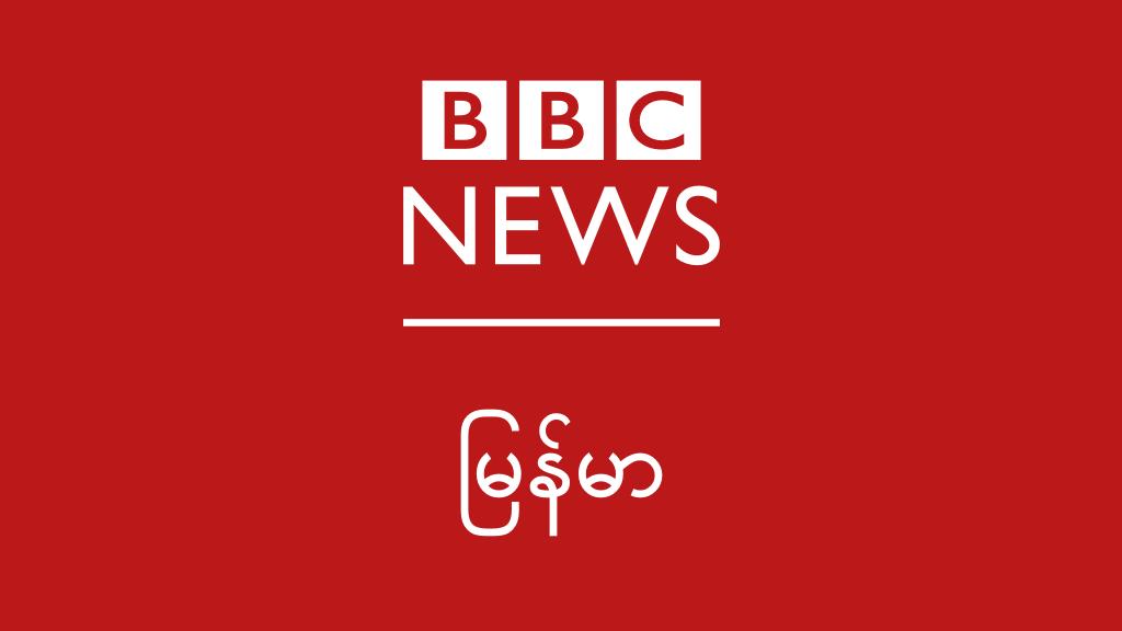 မြန်မာ စာလုံးနှင့် ကီးဘုတ် ရယူ