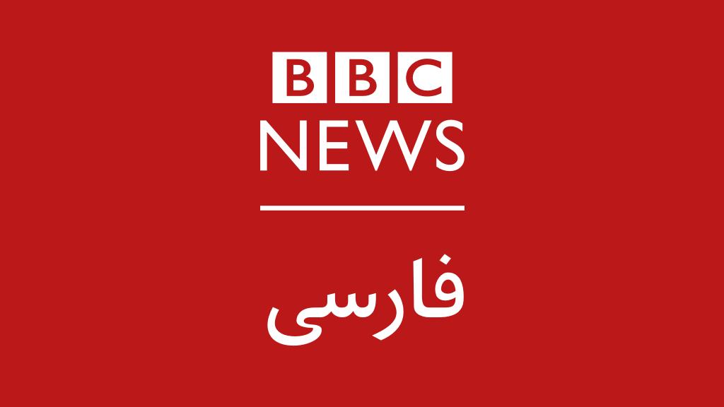 Risultati immagini per bbc persian iran