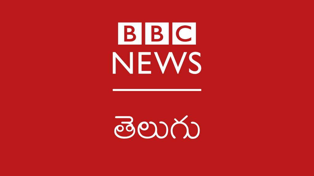 వార్తలు - BBC News తెలుగు